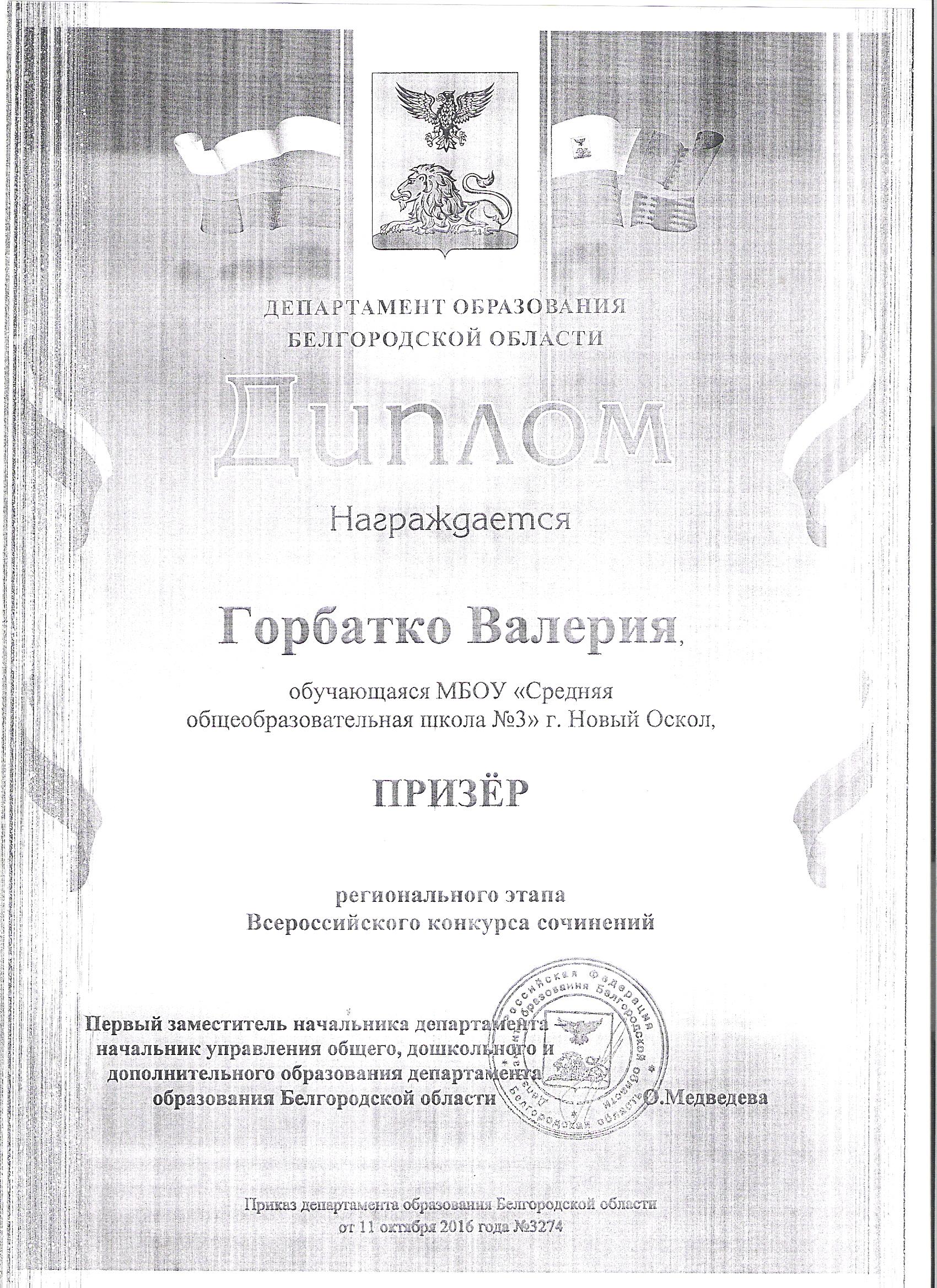 Персональный сайт Портфолио Диплом iii степени за участие во Всероссийском конкурсе по русскому языку и литературе Родное слово izobrazhenie 001 jpg